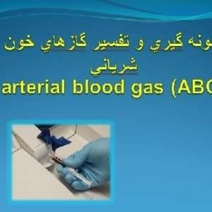 پاورپوینت درباره تفسیر گازهای خون شریانی