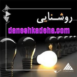 پاورپوینت درمورد روشنائی و تأسیسات الکتریکی