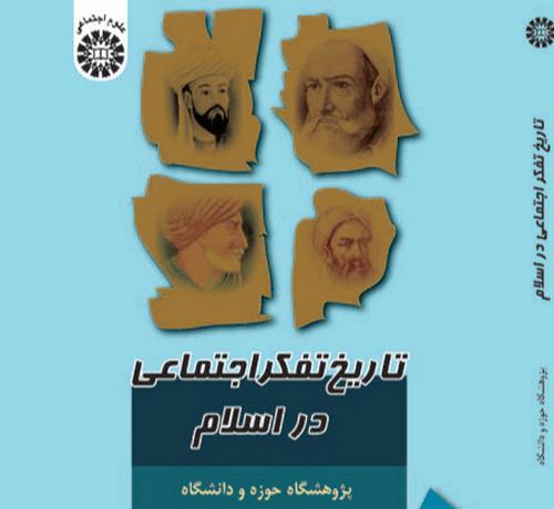پاورپوینت دانلود تاریخ تفکر اجتماعی در اسلام گروه علوم اجتماعی