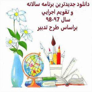 دانلود جدیدترین برنامه سالانه و تقویم اجرایی سال ۹۷-۹۸ براساس طرح تدبیر