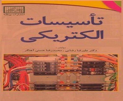 پاورپویننت جزوه درس تاسیسات الکتریکی و پروژه