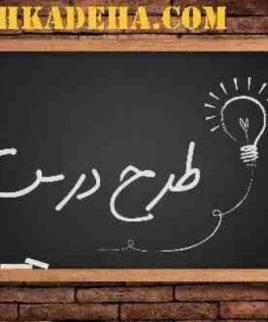 طرح درس فارسی دوم بخوانيم