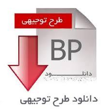 پروژه كارافريني B P