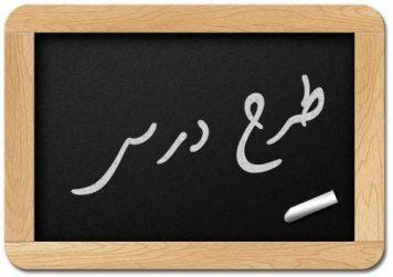 طرح درس سالانه عربی 1 پیش دانشگاهی انسانی
