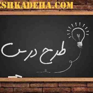طرح درس سالانه نمونه زبان فارسی دبیرستان