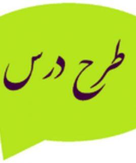 طرح درس سالانه ی ادبیات فارسی 2 دبيرستان