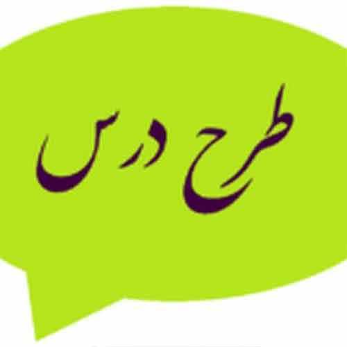 طرح درس سالانه ی ادبیات فارسی ۲ دبیرستان