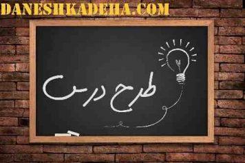 طرح درس فارسی پنجم