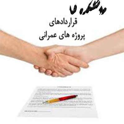 پاورپوینت مقاله قرارداد در پروژه های عمرانی