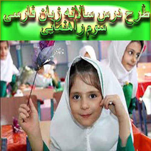 طرح درس سالانه زبان فارسي سوم راهنمايي