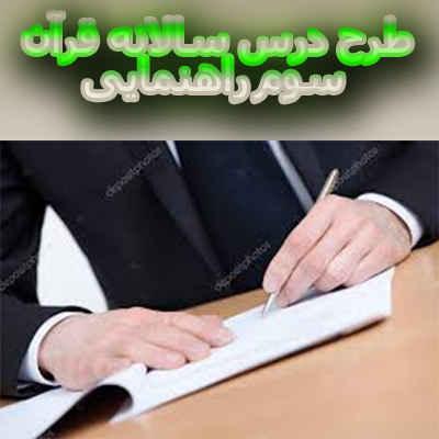 طرح درس سالانه قرآن سوم راهنمایی
