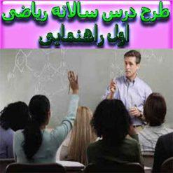 طرح درس سالانه ریاضی اول راهنمایی