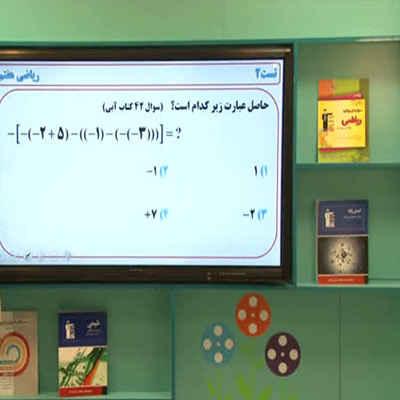نمونه سوال ریاضی هشتم فصل ۱ عدد های صحیح و گویا