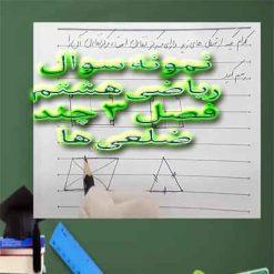 نمونه سوال ریاضی هشتم فصل ۳ چند ضلعی ها