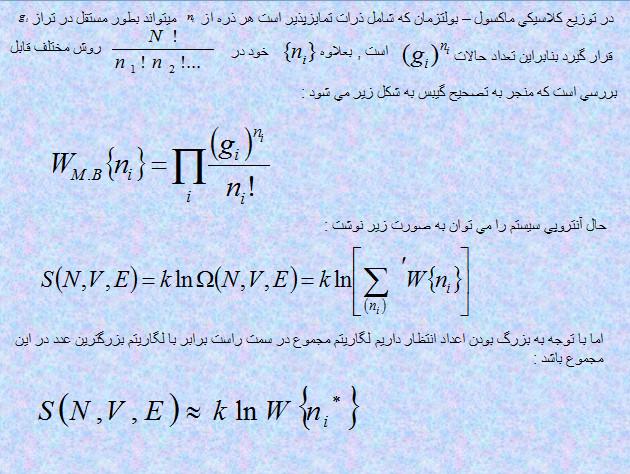تئوری گاز ساده فصل ششم