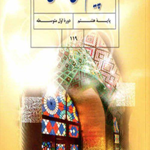 پاسخ سوالات و فعالیت های پیام های آسمان هشتم فصل ششم جامعه اسلامی