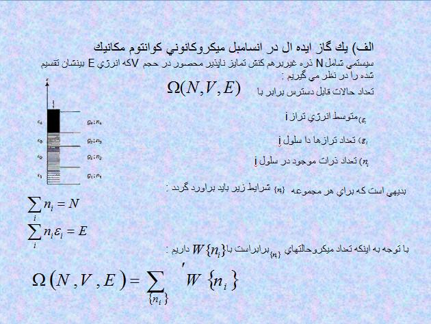 پاورپوینت تئوری گاز ساده فصل ششم