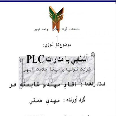 کارآموزی آشنايي با مدارات PLC