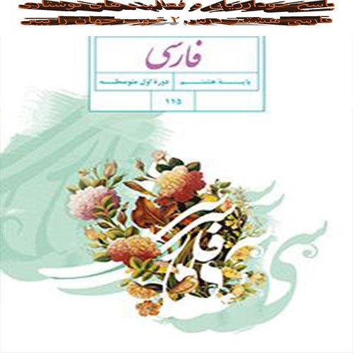 پاسخ خودارزیابی و فعالیت های نوشتاری فارسی هشتم درس ۲ خوب جهان را ببین