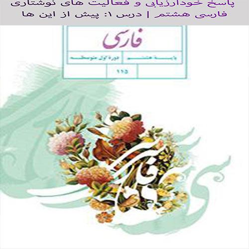 پاسخ خودارزیابی و فعالیت های نوشتاری فارسی هشتم درس ۱ پیش از این ها