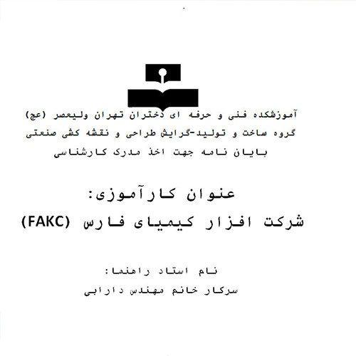 پایان نامه شرکت افزار کیمیای فارس FAKC