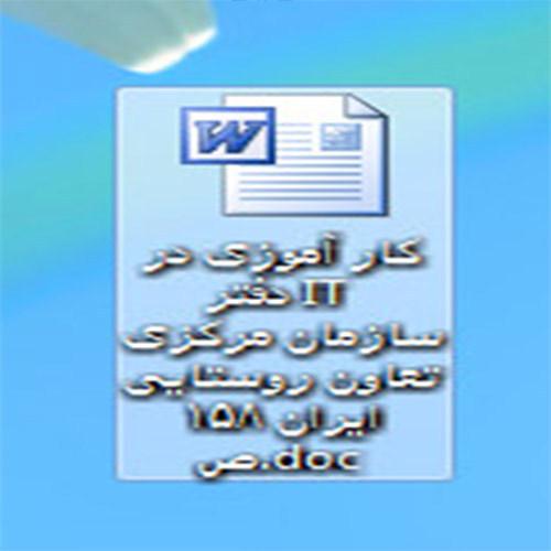 کار آموزی در دفتر IT سازمان مرکزی تعاون روستایی ايران