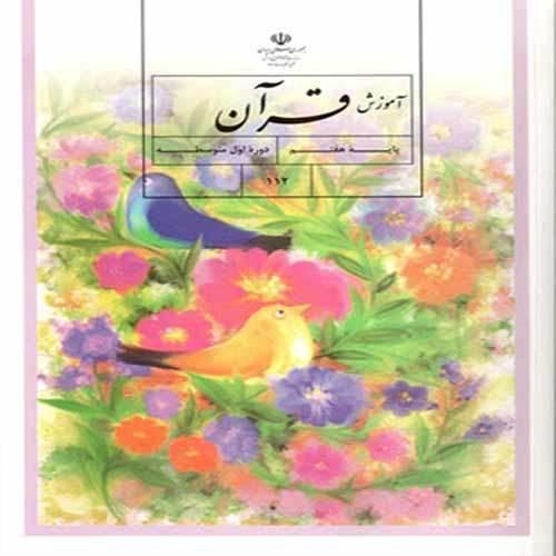 قرآن هفتم با جواب (راهنمای گام به گام دوره اول متوسطه) تمام درس ها