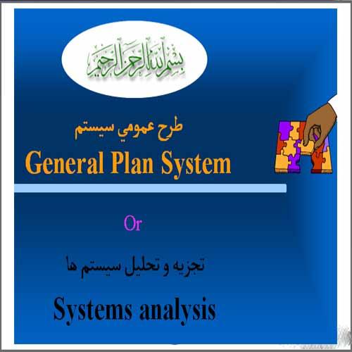 تحلیل سیستم