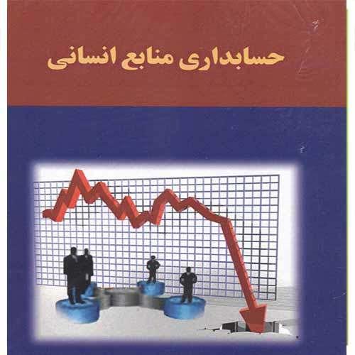 دانلود حسابداری منابع انسانی