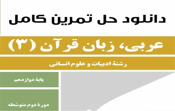 تمرین عربی 3 پایه دوازدهم رشته انسانی