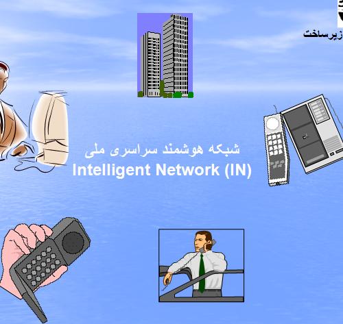 شبکه هوشمند سراسری ملی
