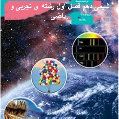 شیمی دهم فصل اول رشته ی تجربی و ریاضی