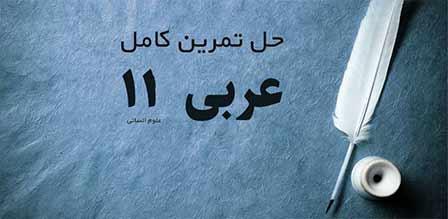 حل تمرین عربی