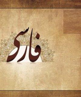 ریشه یابی کلمات فارسی