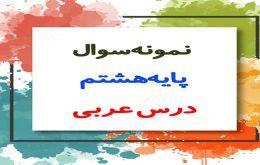 Sample Arabic Question Eighth