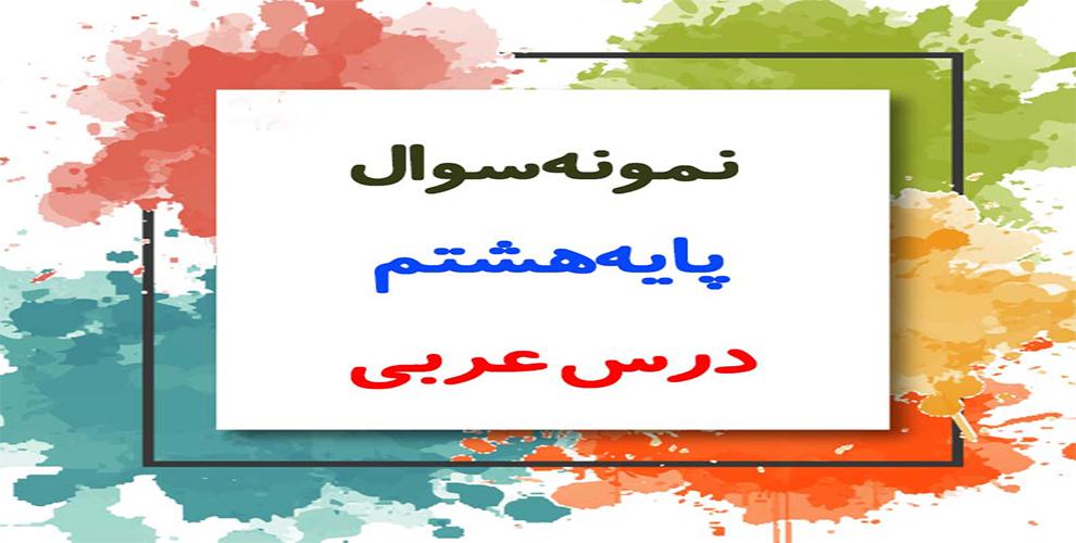 تصویر از نمونه سوالات عربی هشتم