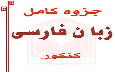 تصویر از جزوه زبان فارسی کنکور