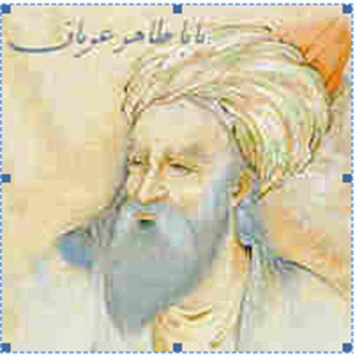 تحقیق درباره زندگی نامه بابا طاهر عريان