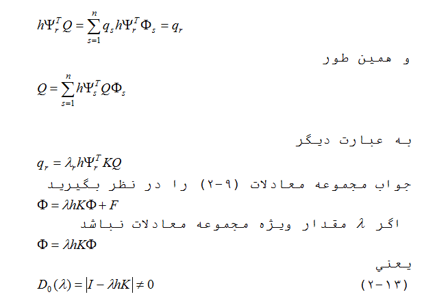 دانلود تحقیق معادلات فرد هولم