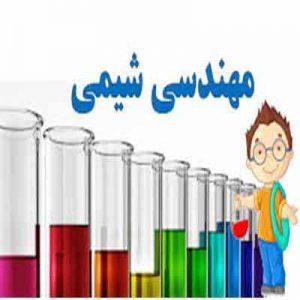 پروژه پایانی جهت اخذ مهندسی شیمی
