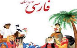 PowerPoint-Blue-Sky-Clean-Nature-Match-Farsi-Third-Elementary-School