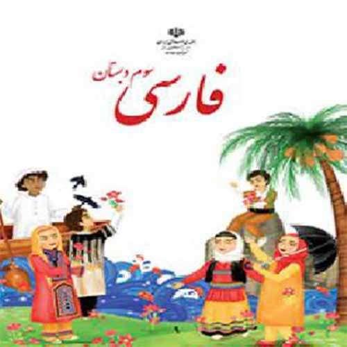 پاورپوینت آسمان آبی طبیعت پاک هم بازی فارسی سوم دبستان