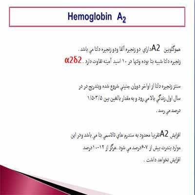 هموگلوبین A2