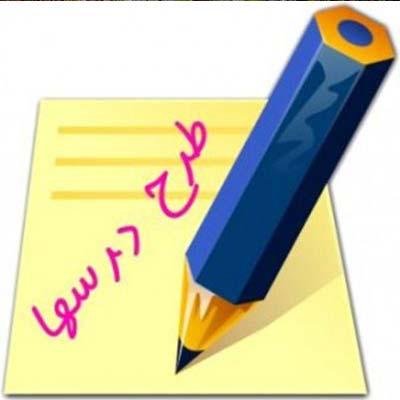 طرح درس روزانه چهارم ابتدایی ، تمام دروس در یک فایل ورد