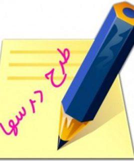 طرح درس درس 22 روزهای مهم تعلیمات اجتماعی پایه چهارم ابتدایی