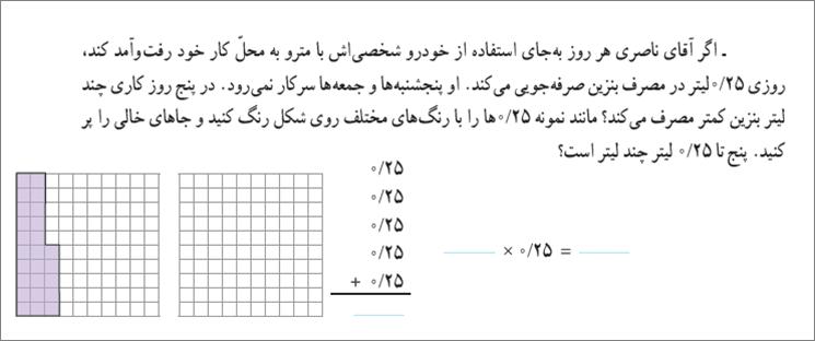 ریاضی پنجم فصل پنجم