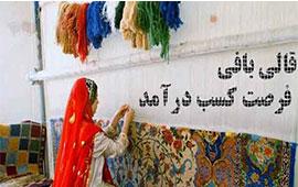 قالی بافی فرصت کسب درآمد برای خانمها شغل خانگی