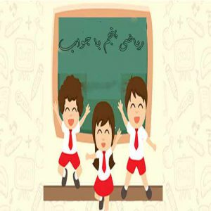 ریاضی پنجم فصل پنجم با جوابریاضی پنجم فصل پنجم با جواب