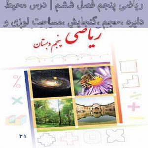 ریاضی پنجم فصل ششم | درس محیط دایره ،حجم ،گنجایش ،مساحت لوزی و ذوزنقه