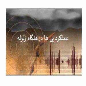عملکرد پی ها هنگام زلزله